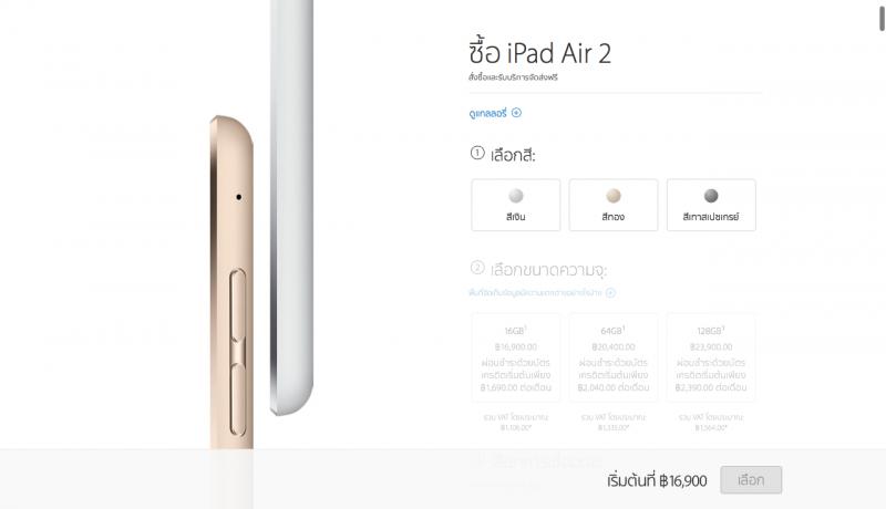 ipad-air-2-online-store