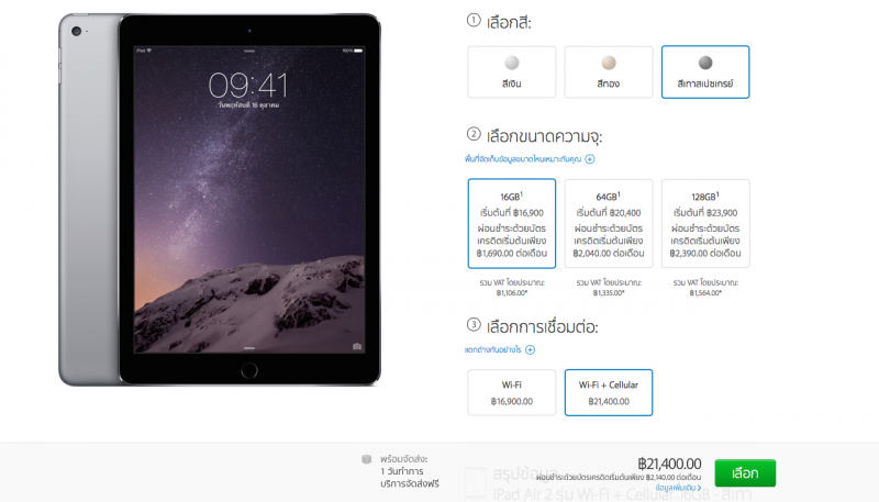 ipad-air-2-online-store