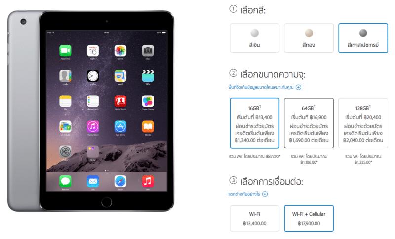 ipad-mini-3-apple-online-store-price