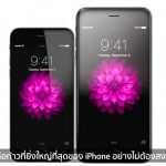 Apple เพิ่มซับภาษาไทยในวิดีโอเปิดตัว iPhone 6, Apple Watch บนหน้าเว็บไซต์ด้วย