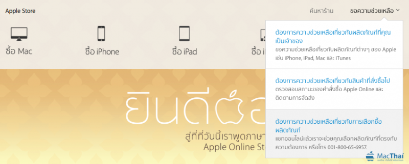 macthai-apple-store-online-thailand-support-chat-online-with-thai-language-2