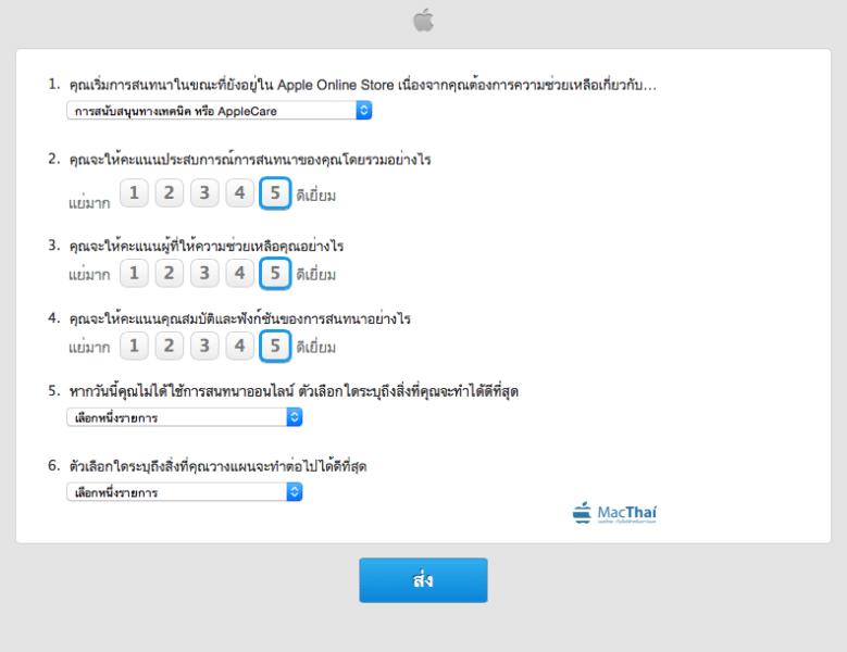 macthai-apple-store-online-thailand-support-chat-online-with-thai-language-3
