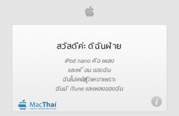 macthai-apple-store-online-thailand-support-chat-online-with-thai-language-4