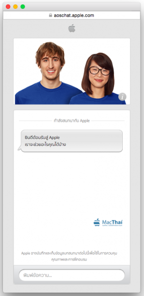 macthai-apple-store-online-thailand-support-chat-online-with-thai-language-5