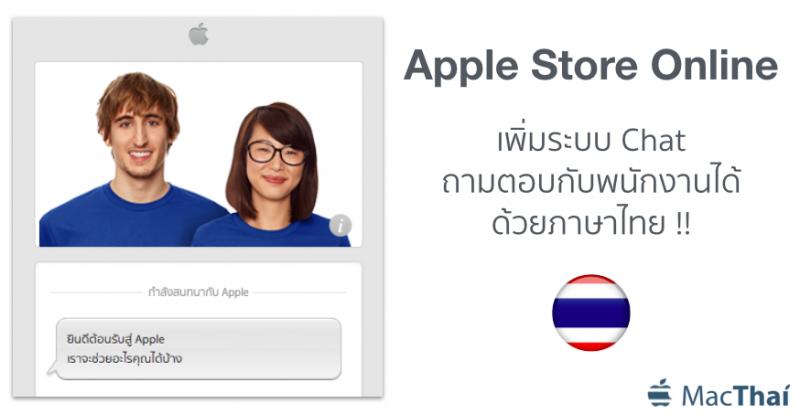macthai-apple-store-online-thailand-support-chat-online-with-thai-language