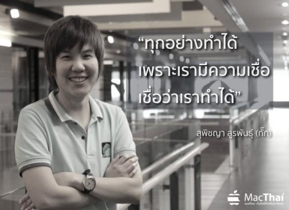 macthai-interview-piggipo-dtac-accelerate-2014-winner.07 AM
