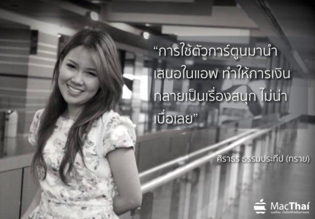 macthai-interview-piggipo-dtac-accelerate-2014-winner.12 AM