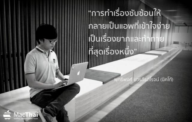 macthai-interview-piggipo-dtac-accelerate-2014-winner.36 AM