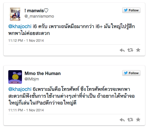 macthai-survey-iphone-6-or-iphone-6-plus-for-thai-user-6