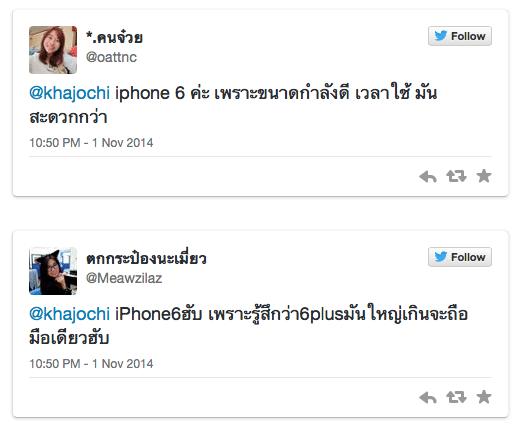 macthai-survey-iphone-6-or-iphone-6-plus-for-thai-user-7