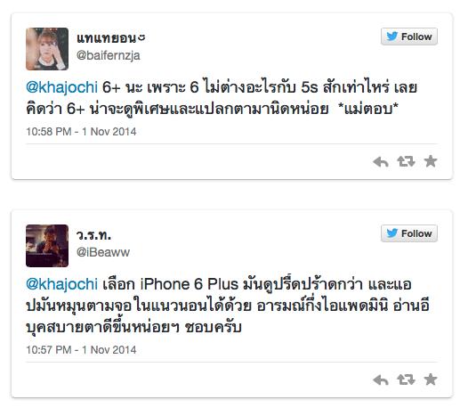 macthai-survey-iphone-6-or-iphone-6-plus-for-thai-user-8