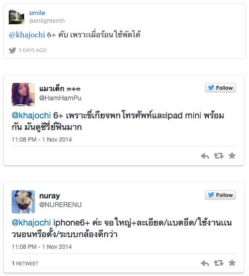 macthai-survey-iphone-6-or-iphone-6-plus-for-thai-user-9