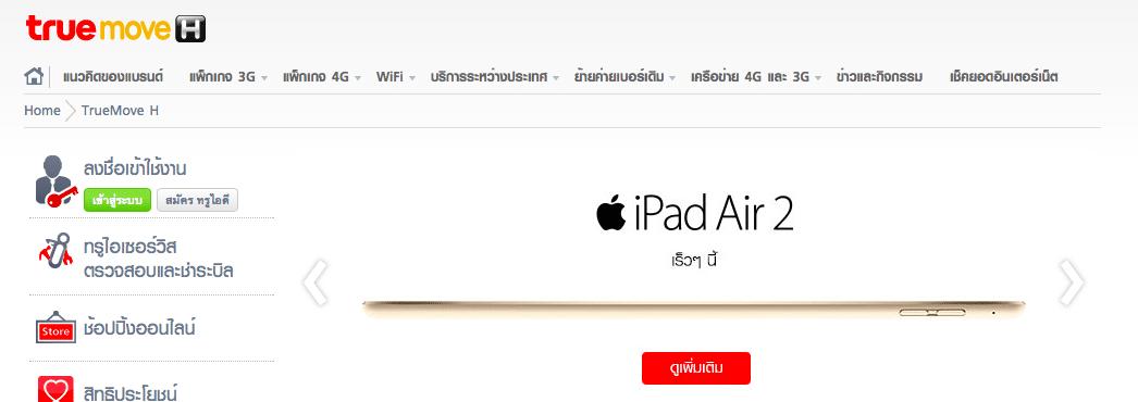 truemove-h-ipad-air-2-ipad-mini-3-wifi-cellular