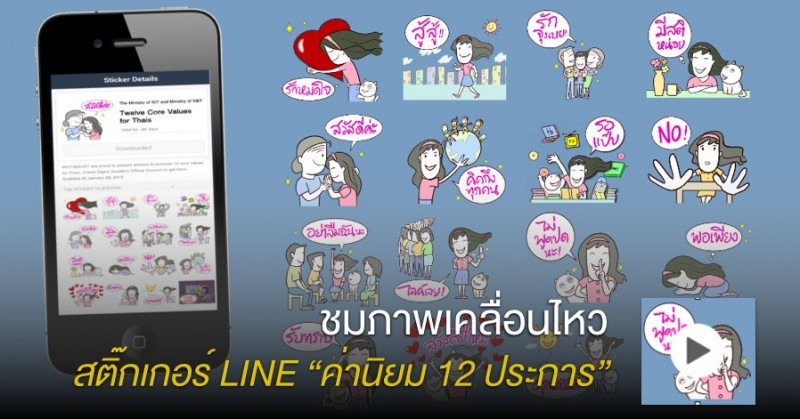 animation-gif-twelve-core-values-for-thais-by-ict