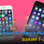 apple-store-online-thailand-update-iphone-6-6plus-order-ship-in-1-3-day-cover