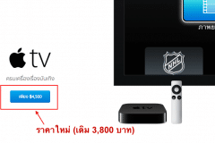 apple-thailand-increase-apple-tv-price-to-4500-baht