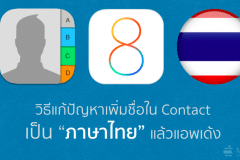 how-to-fixed-bug-add-contact-in-thai-language-ios-8-fail