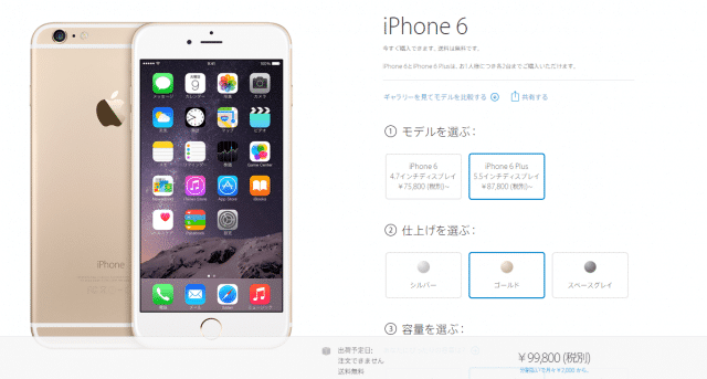 iPhone JP