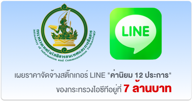 ict-line-sticker-for-7-million-baht-2