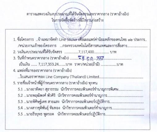 ict-line-sticker-for-7-million-baht-doc