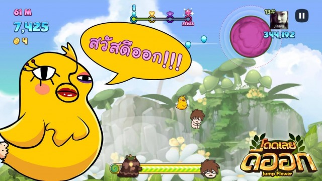 jump-flower-download-ios-android