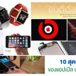 macthai-top-apple-news-of-2014-featured