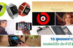 macthai-top-apple-news-of-2014-featured