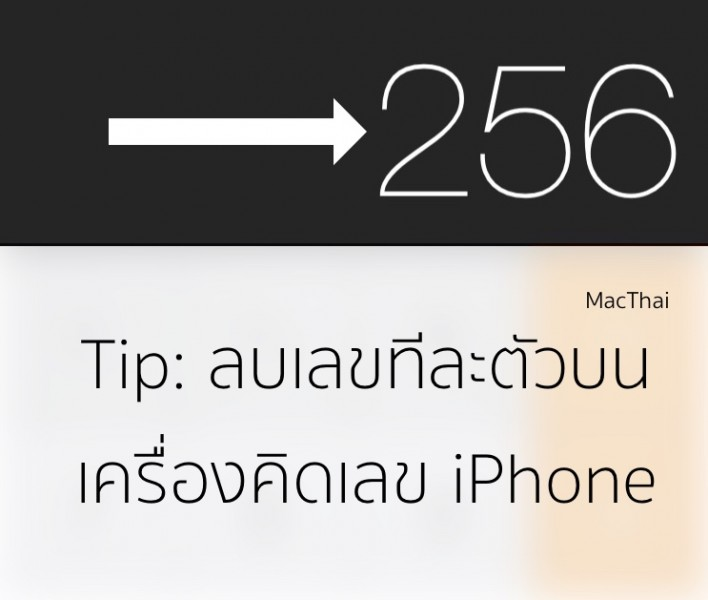 remove-number-by-digit-iphone-calculator