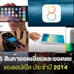 top-5-best-and-worst-product-and-service-from-apple-2014-cover