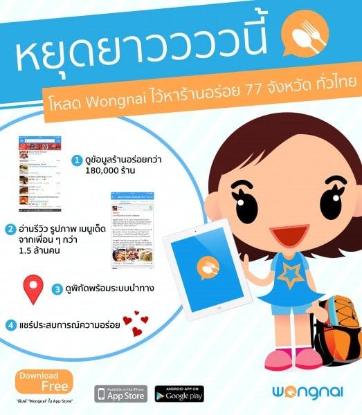 7app-wongnai-01