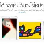 "Apple เปิดตัวแคมเปญ ""Start something new"" สร้างงานศิลปะด้วยแอพบน iOS"
