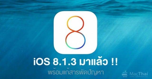 apple-release-ios-8-1-3-fix-storage-bug-spotlight