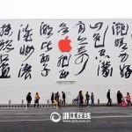 แอปเปิลโพสต์วิดีโอโปรโมท Apple Store สาขาหางโจว ด้วยบทกวีเก่าแก่ของจีน