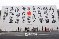 apple-store-west-lake-hangzhou-china