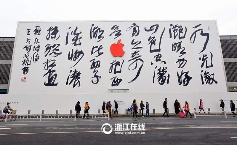 apple-store-west-lake-hangzhou-china