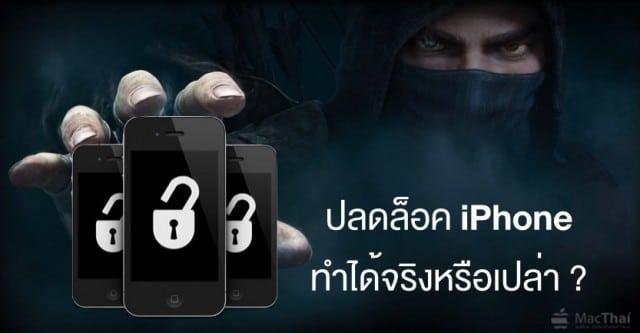how-thief-unlock-passcode-activation-lock-iphone-ipad