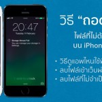 macthai-how-to-remove-other-storage-unuse-data-on-iphone-ipad-cover
