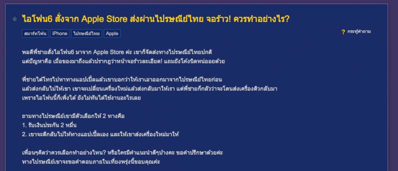 thaipost-send-iphone-6-and-broken-again-3
