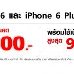 TrueMove H จัดโปร iPhone 6, 6 Plus ลดราคา 5,000 บาท, สัญญา 12 เดือน, ย้ายค่ายเบอร์เดิม