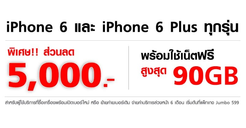truemove-h-campaign-iphone-6-and-iphone-6-plus-5000-baht-for-mover