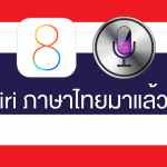 Siri ภาษาไทยมาแล้ว !! Apple เปิดให้ทดสอบใน iOS 8.3 Beta 2 สำหรับนักพัฒนา