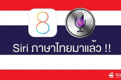 apple-launch-siri-support-thai-language-in-ios-8-3-beta-2