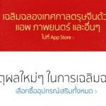 Apple ปรับหน้าเว็บรับตรุษจีนแล้ว ยังไม่มีวี่แวว Red Friday แต่อย่างใด