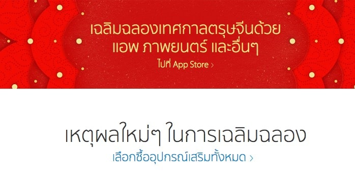 apple-still-not-annouce-red-friday-in-thailand-2015