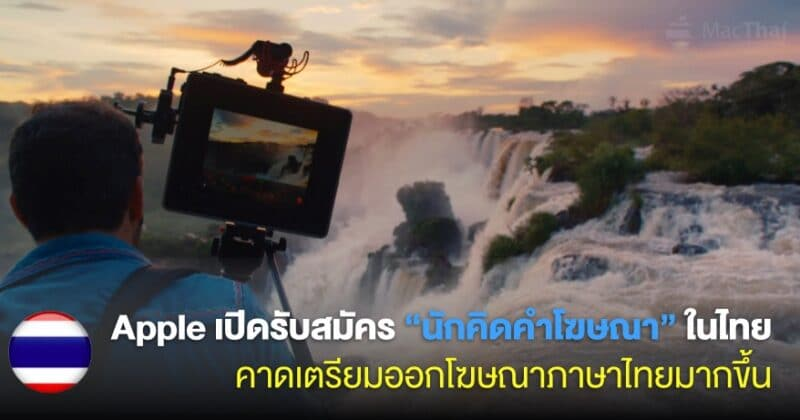 apple-thailand-post-jobs-for-copy-writing-advertisement