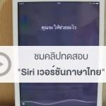 """ชมคลิปทดสอบ """"Siri เวอร์ชันภาษาไทย"""" บน iOS 8.3 Beta 2"""