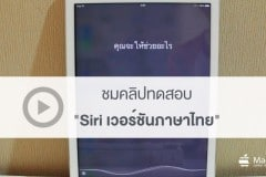 clip-video-test-siri-thai-language-on-ios-8-3-beta-2