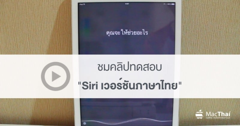 clip-video-test-siri-thai-language-on-ios-8-3-beta-2