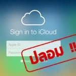 เตือนภัย !! อีเมล์และเว็บหลอกเอาข้อมูล Apple ID ระบาดหนัก แนะนำวิธีป้องกันตัว