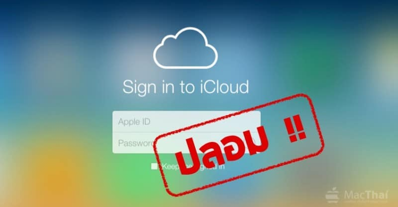 fake-itunes-email-hack-masque-attack-steal-apple-id-password-1